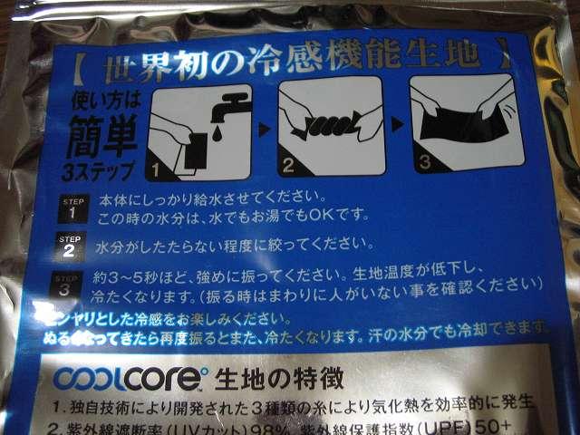 クールコアタオル ブルー COOLCORE SUPER COOLING TOWEL Color Blue パッケージ裏面 使い方は簡単 3 ステップ