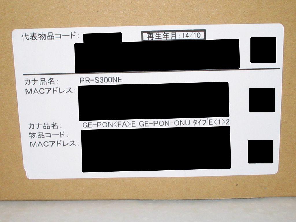ひかり電話ルータ(RT-S300SE(回線終端装置(ONU)一体型)) パッケージ貼付ラベル