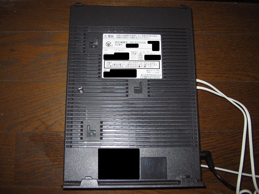 ひかり電話ルータ PR-S300NE(回線終端装置(ONU)一体型)) 本体貼付の仕様ラベル