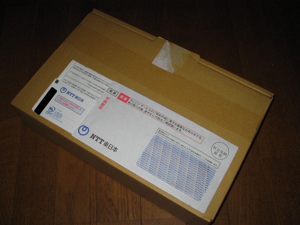 ひかり電話(光IP電話)申し込み、ひかり電話ルータ RT-S300SE(単体型) パッケージと書類到着