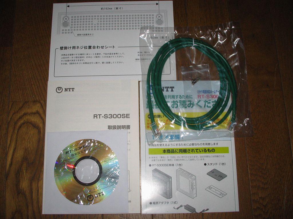 ひかり電話(光IP電話)申し込み、ひかり電話ルータ RT-S300SE(単体型) 付属品一式(取扱説明書、CD-ROM、LANケーブル他)取り出し