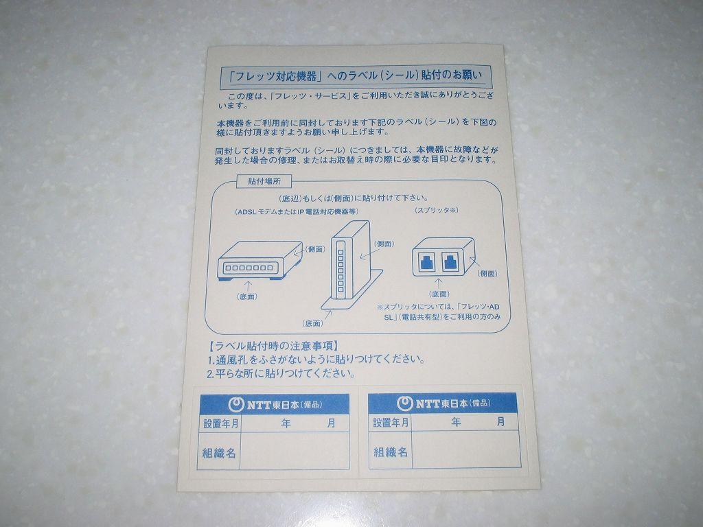 ひかり電話(光IP電話)申し込み、ひかり電話ルータ RT-S300SE(単体型) フレッツ対応機器貼付用ラベル(シール)