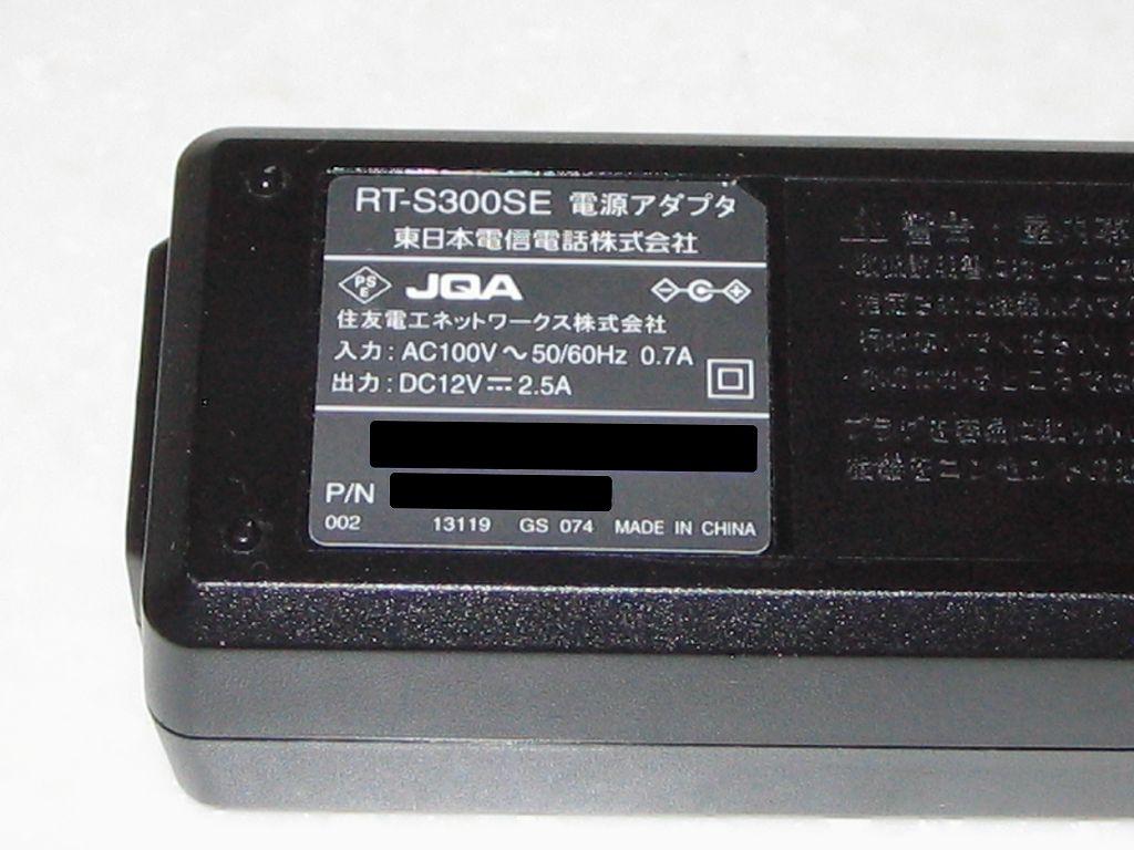 ひかり電話(光IP電話)申し込み、ひかり電話ルータ RT-S300SE(単体型) ACアダプターのラベル