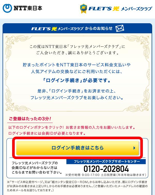 フレッツ光メンバーズクラブ会員登録 メールにてログイン手続のご案内