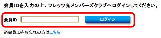 フレッツ光メンバーズクラブ会員登録 ログイン手続 会員IDにお客様IDを入力して「ログイン」ボタンをクリック