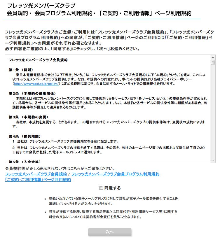 フレッツ光メンバーズクラブ会員登録 ログイン手続 会員規約ページ