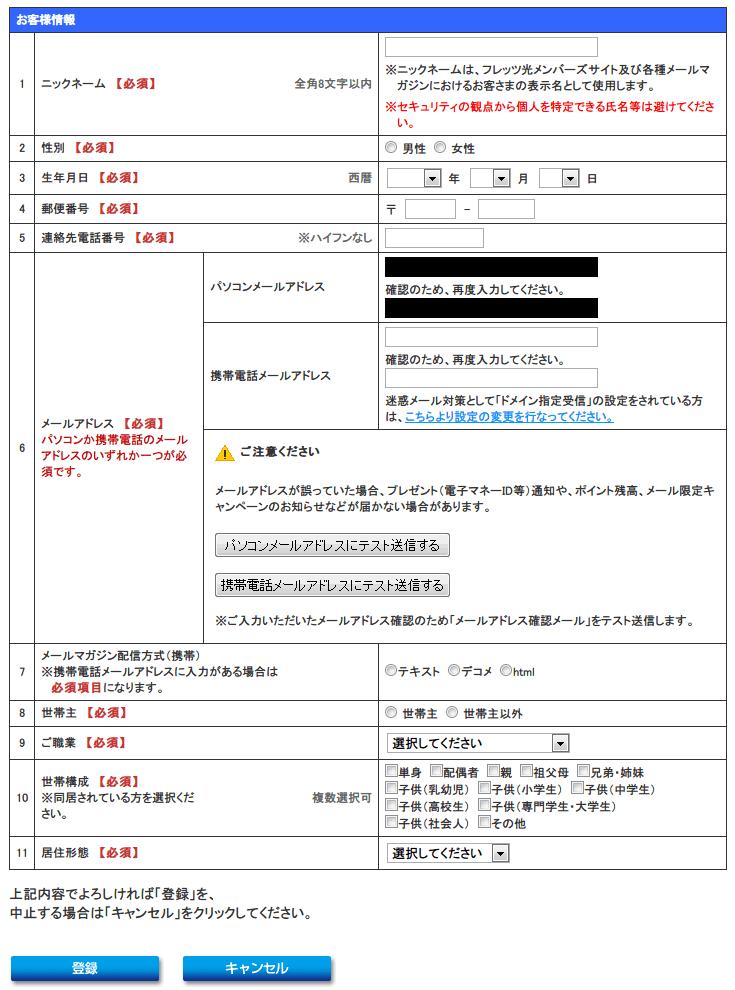 フレッツ光メンバーズクラブ会員登録 ログイン手続 お客様情報入力欄