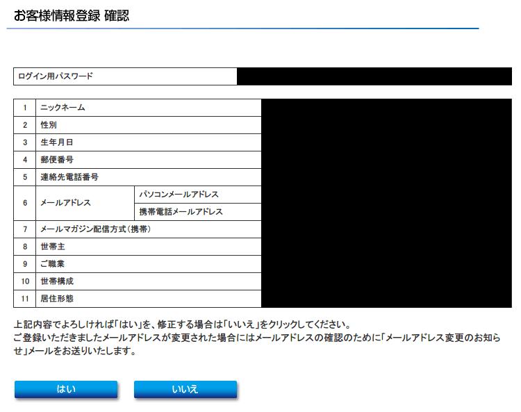 フレッツ光メンバーズクラブ会員登録 ログイン手続 お客様情報登録 確認画面で入力内容を確認