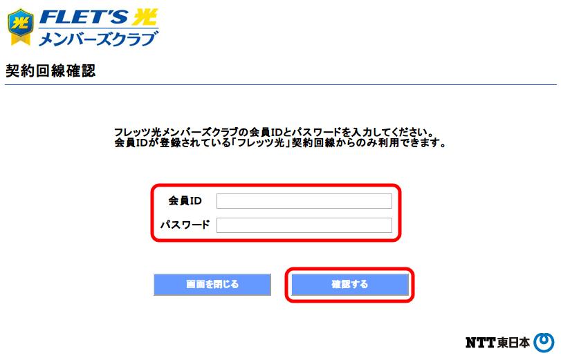 フレッツ光メンバーズクラブ 別画面で契約回線確認画面が表示されるので、会員IDとパスワードを入力して「確認する」をクリック