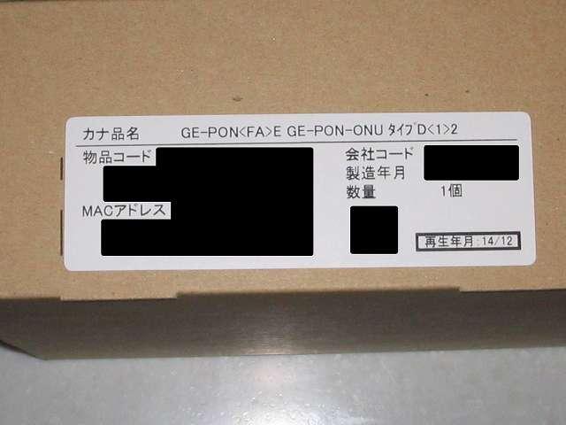 GE-PON<FA>E GE-PON-ONU TYPE D<1>2 光回線終端装置 梱包パッケージ ラベル