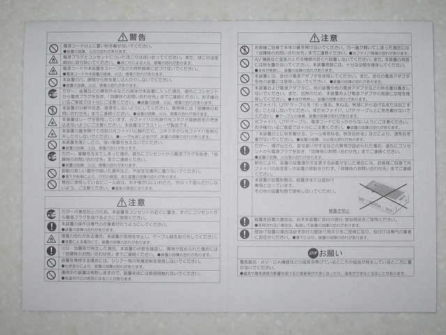 GE-PON<FA>E GE-PON-ONU TYPE D<1>2 光回線終端装置 ユーザーマニュアル(取扱説明書) 警告、注意、お願い