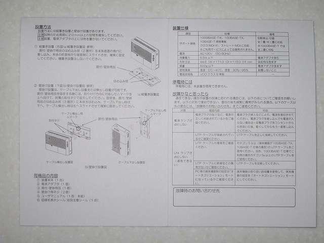 GE-PON<FA>E GE-PON-ONU TYPE D<1>2 光回線終端装置 設置方法、同梱品の内容、装置仕様、故障かなと思ったら