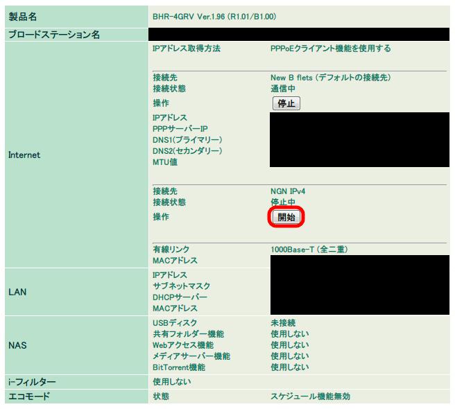 Buffalo BHR-4GRV サービス情報サイト NGN IPv4 停止中の場合、手動で接続
