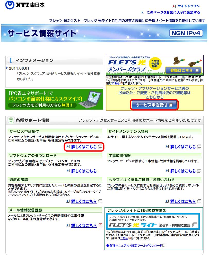 フレッツ光メンバーズクラブ会員登録 サービス情報サイト NGN IPv4 サービス申込受付をクリック