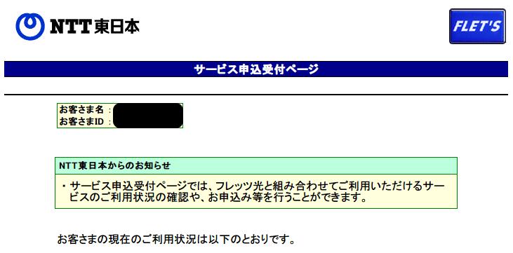 フレッツ光メンバーズクラブ会員登録 サービス情報サイト NGN IPv4 サービス申込受付ページにログイン