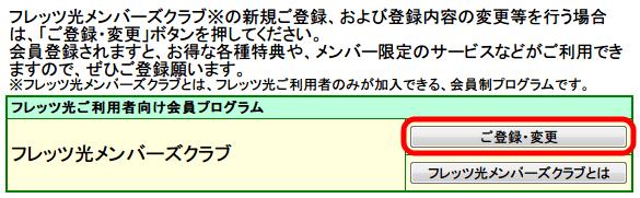 フレッツ光メンバーズクラブ会員登録 サービス情報サイト NGN IPv4 フレッツ光メンバーズクラブ「ご登録・変更」ボタンをクリック