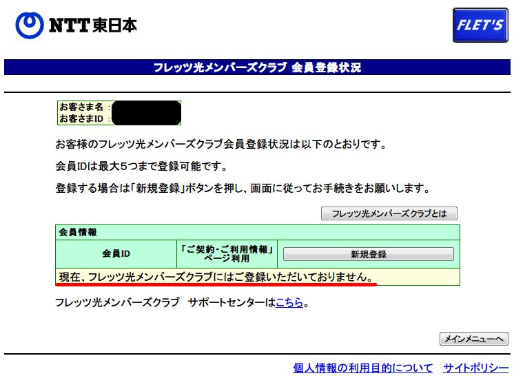 フレッツ光メンバーズクラブ会員登録 サービス情報サイト NGN IPv4 フレッツ光メンバーズクラブ会員未登録状態を確認