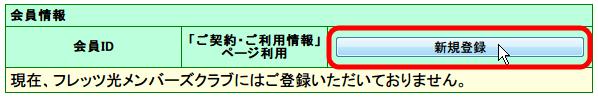 フレッツ光メンバーズクラブ会員登録 サービス情報サイト NGN IPv4 「新規登録」ボタンをクリック