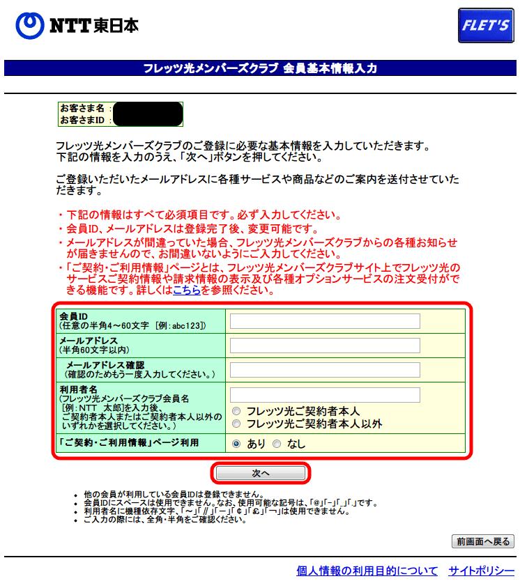 フレッツ光メンバーズクラブ会員登録 サービス情報サイト NGN IPv4 会員基本情報入力して「次へ」ボタンをクリック