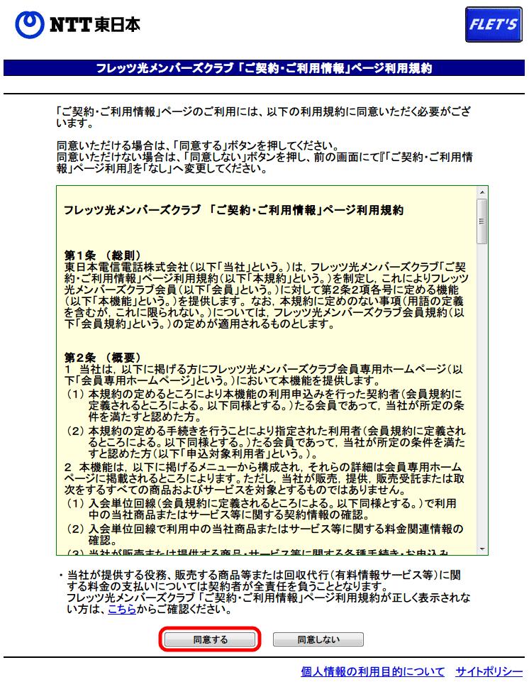 フレッツ光メンバーズクラブ会員登録 サービス情報サイト NGN IPv4 「ご契約・ご利用情報」ページ利用規約を確認して「同意する」ボタンをクリック