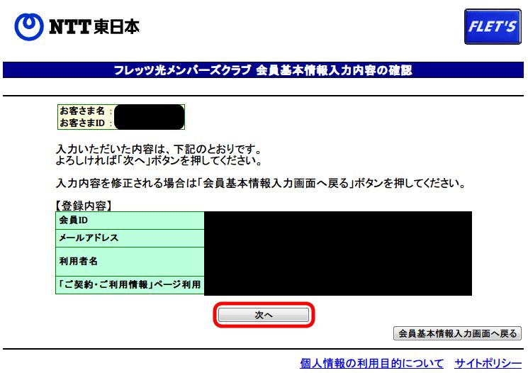 フレッツ光メンバーズクラブ会員登録 サービス情報サイト NGN IPv4 会員基本情報入力内容の確認をして間違いがなければ「次へ」ボタンをクリック