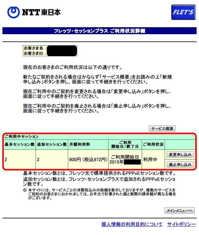 フレッツ・セッション・プラス申し込み サービス情報サイト NGN IPv4 フレッツ・セッションプラス ご利用状況詳細