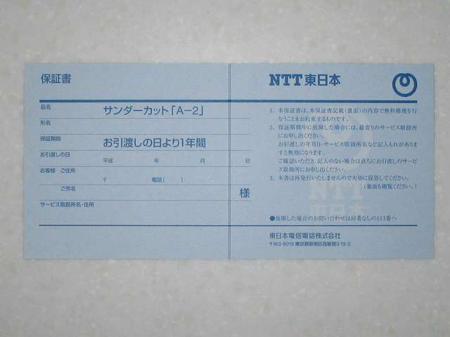 NTT東日本 サンダーカット A-2 保証書