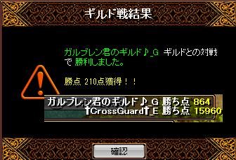 クロスGV最後!!