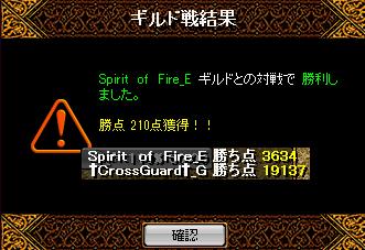 SpiritofFireさん
