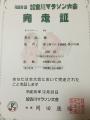 加古川マラソン2014完走証