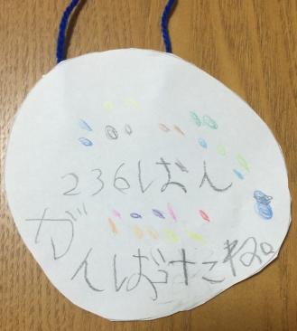 加古川メダル