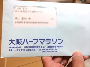 大阪ハーフマラソン2015引換券