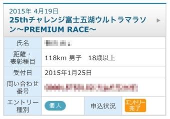 2015チャレ富士入金完了
