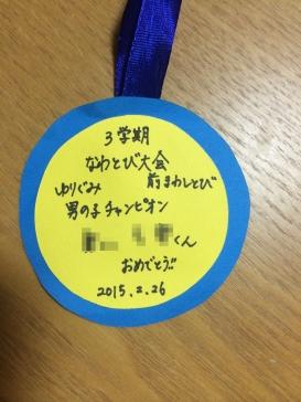 なわとびチャンピオンメダル