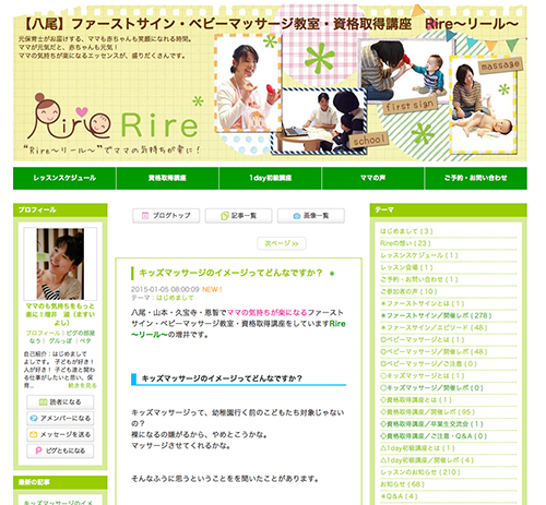 rire_blog.jpg