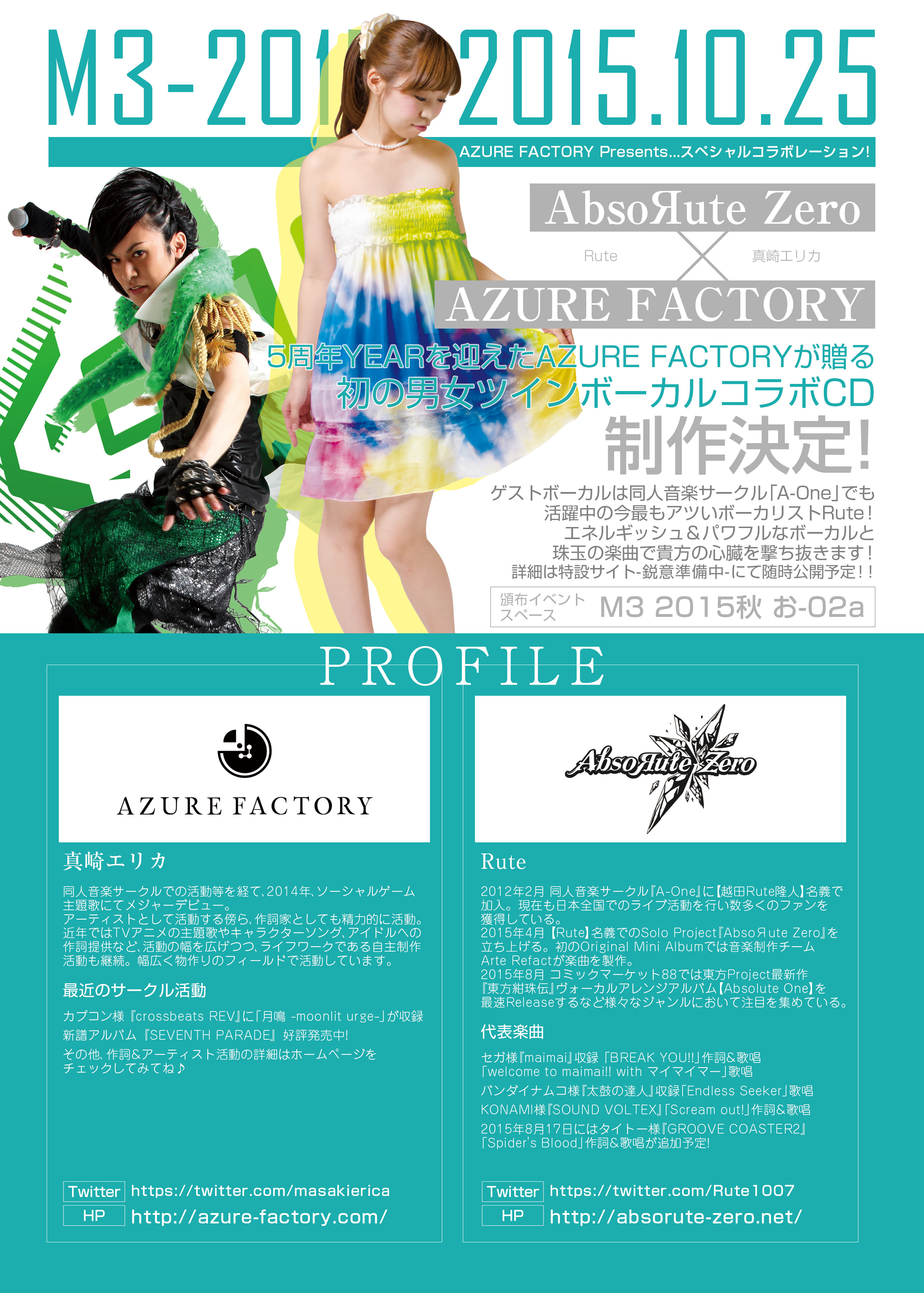 AZURE FACTORY_AT_pre