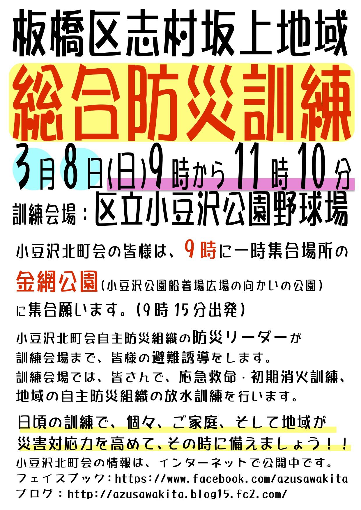 2015年3月8日(日)志村坂上地区地域防災訓練