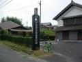 150808伊賀焼伝統産業会館