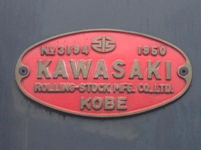 川崎からここまで来た