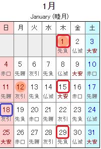 201501_Calendar.png