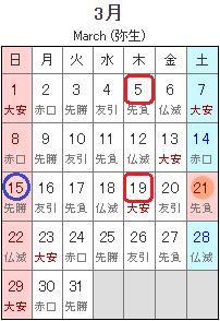 201503_Calendar.png