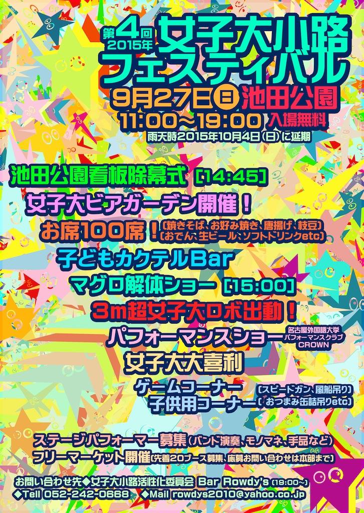 女子大フェス2015-A2size