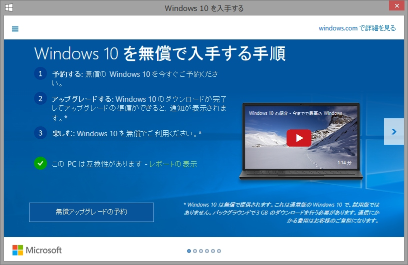 01-windows10-yoyaku2.jpg