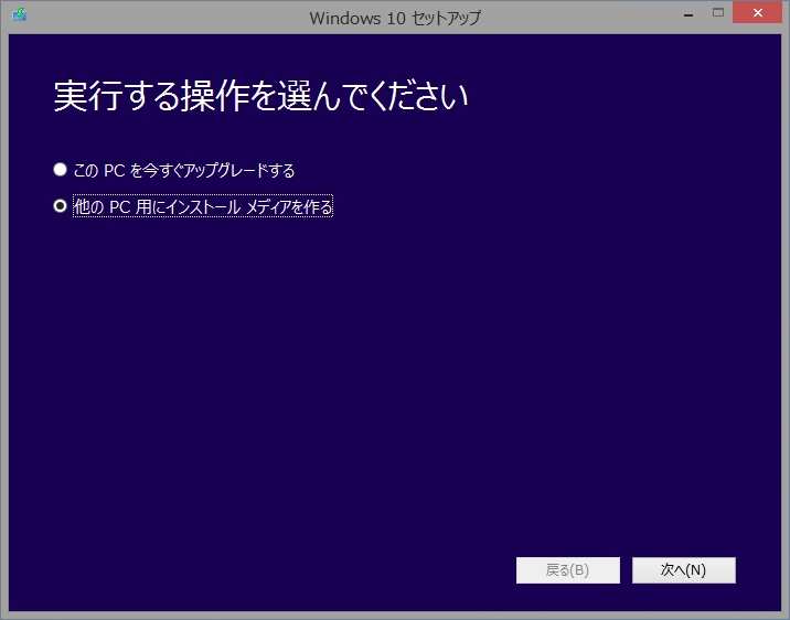 04-windows10setup-installmedia.png