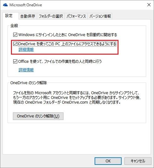 OneDrivve150816-konoPC3.jpg