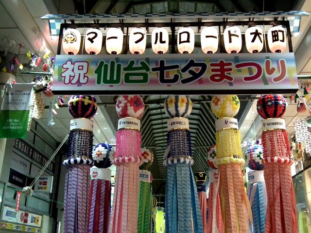 2015仙台たなばた祭り(1)