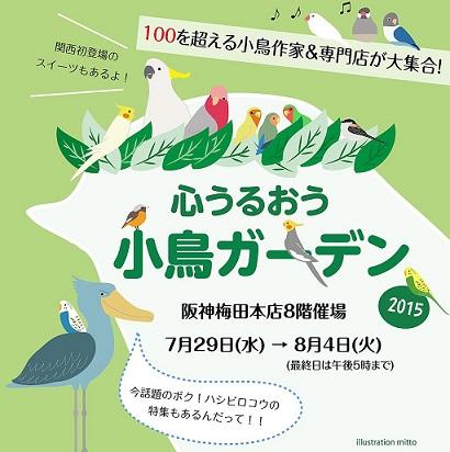阪神梅田本店8F『小鳥ガーデン2015』