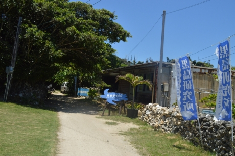 8黒島研究所