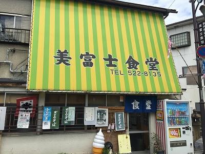 美富士食堂1