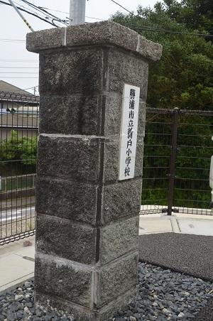 20150717新戸小学校03